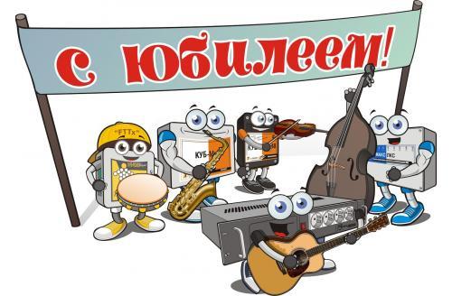 Картинка, открытки к юбилею фирмы 15